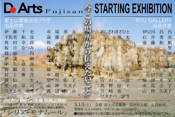 Do Arts Fujisan