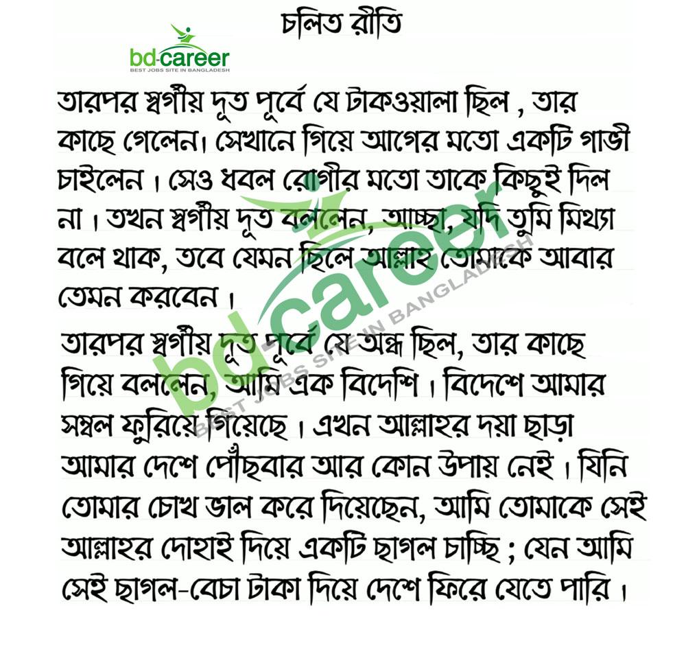 Class 6 Bangla 1st week Assignment Answer