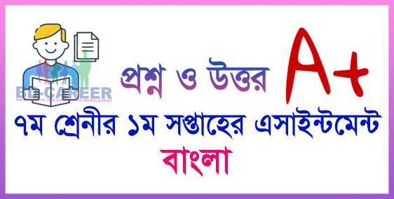 Class 7 Bangla 1st week Assignment Answer
