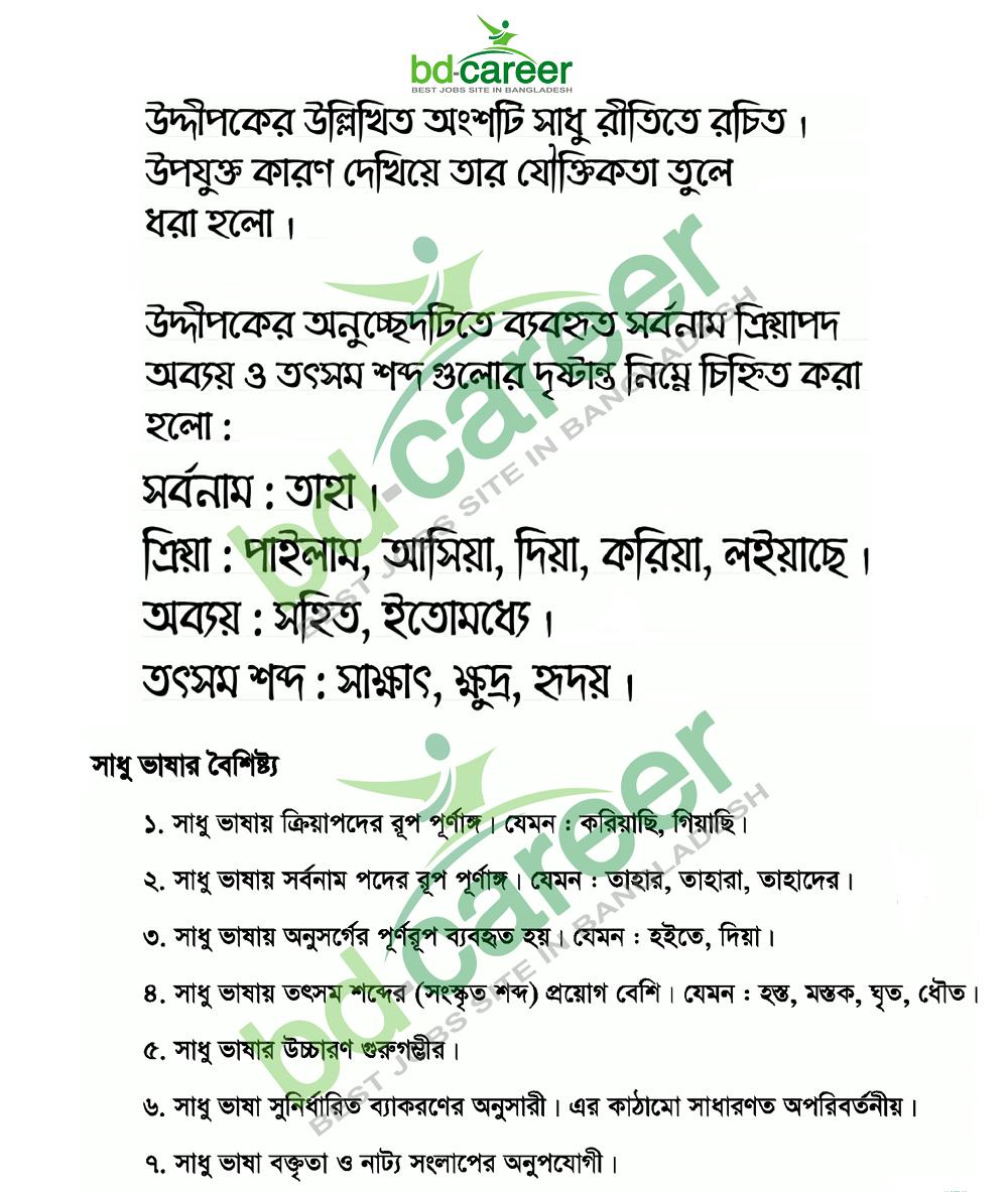CLASS 7 BANGLA ANSWER 1