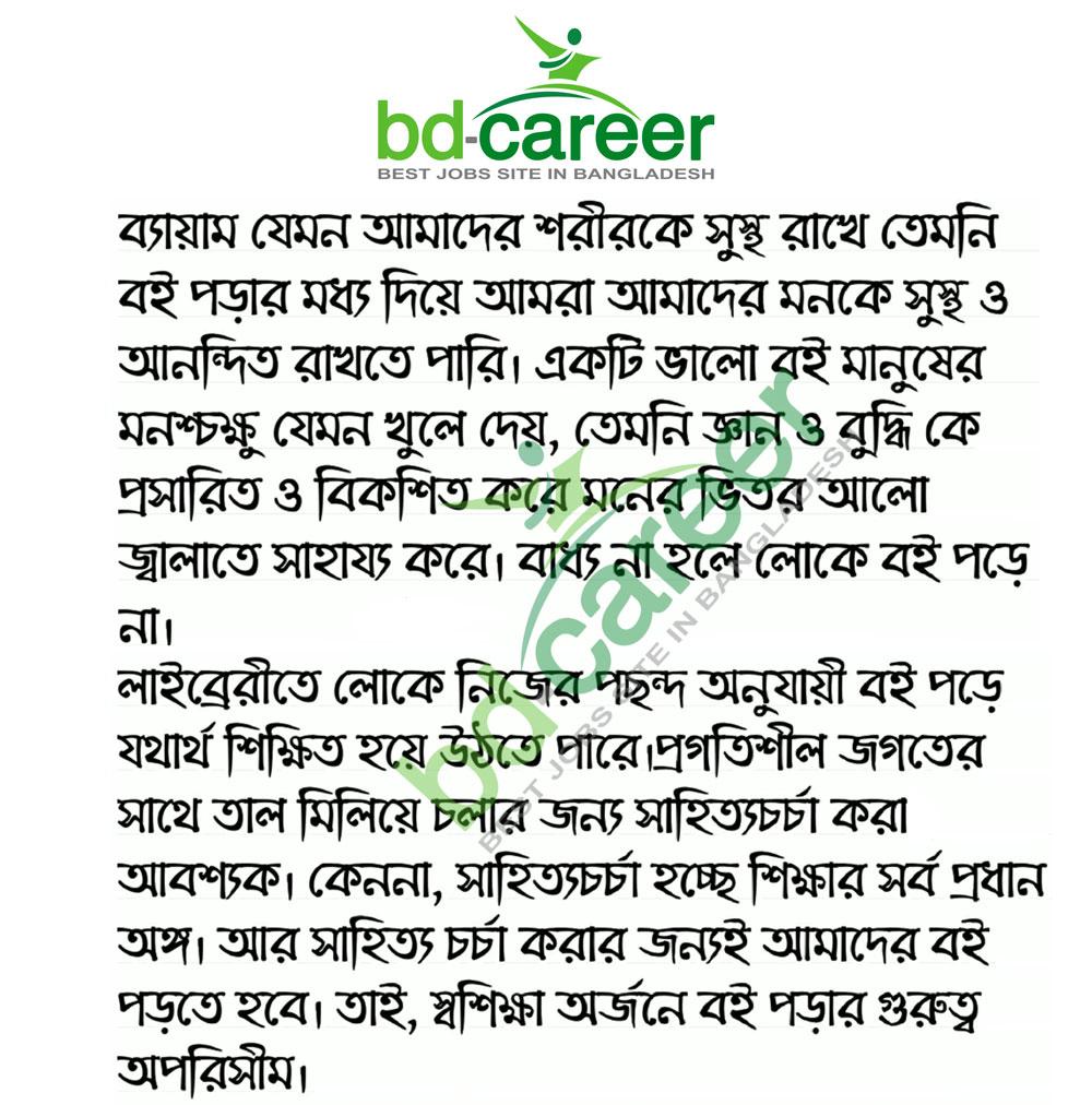 Class 9 Bangla 1st week Assignment Answer