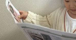中学受験には朝日新聞がオススメ!あのSAPIXでも使われています