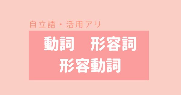 自立語(活用アリ)
