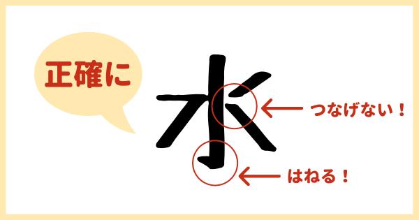 正確な漢字のポイント
