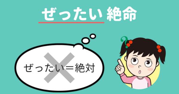 漢字を間違える子