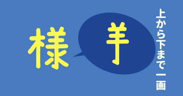 間違えやすい漢字「様」