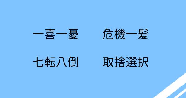 小学校で習わない漢字を使った4年生の四字熟語4