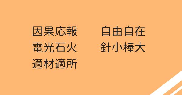 漢字を間違えやすい5年生の四字熟語5