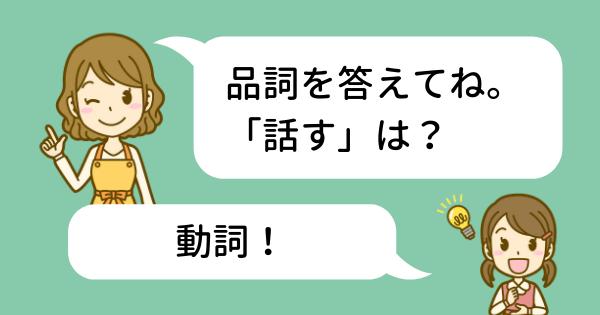 品詞QA問題