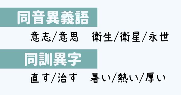 同音異義語と同訓異字の例