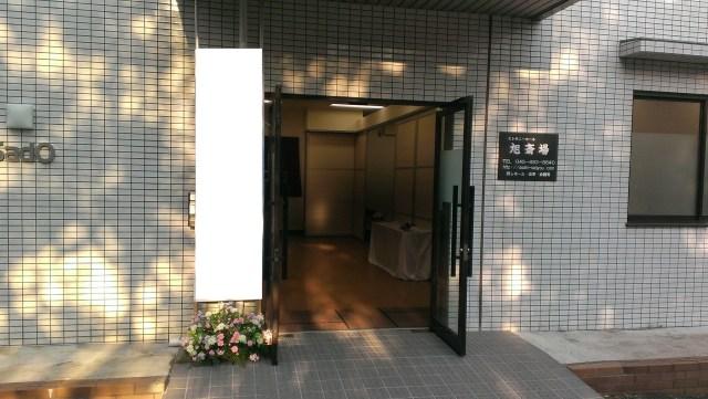 旭斎場(式場入口)