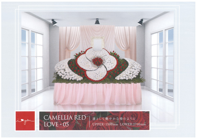 CAMELIA RED 凛として艷やかな椿のように UPPER:1500mm LOWER:2700mm