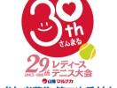 山陽マルナカ レディーステニス大会 2017