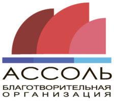"""Благотворительная организация """"Ассоль"""""""