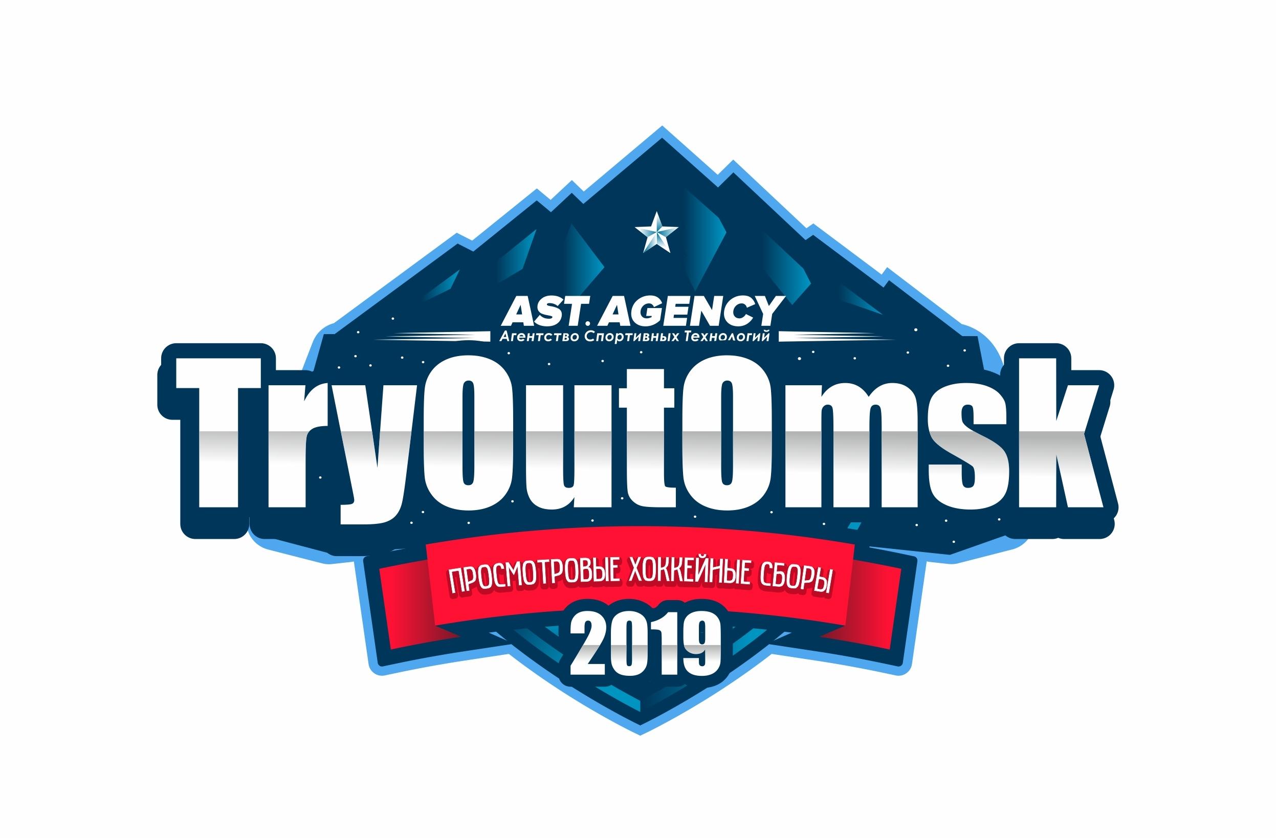 Просмотровые сборы по хоккею для молодёжи «TryOutOmsk-2019»