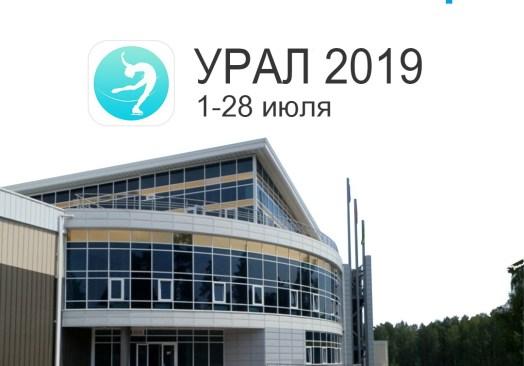 inSkateCamp URAL-2019