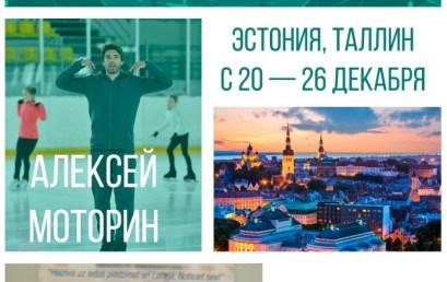 Сборы для фигуристов в Эстонии
