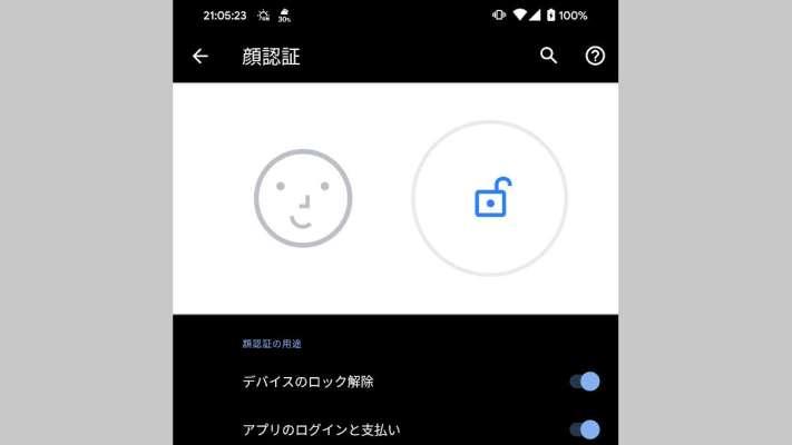 Google Pixel 4、顔認証より指紋認証にしてほしかった