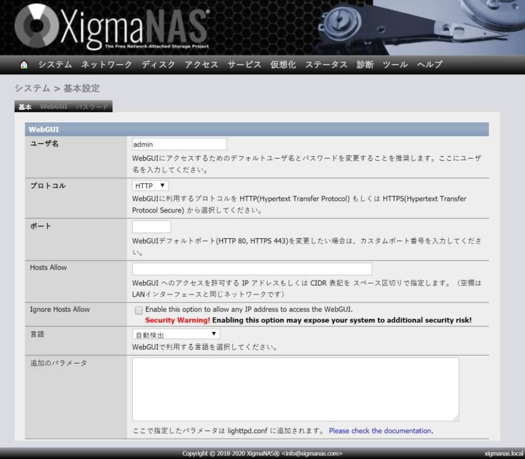 XigmaNAS 基本設定画面