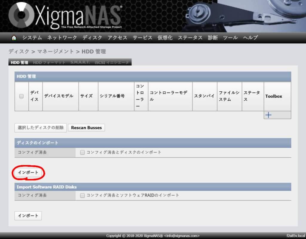 XigmaNAS ディスクの管理画面