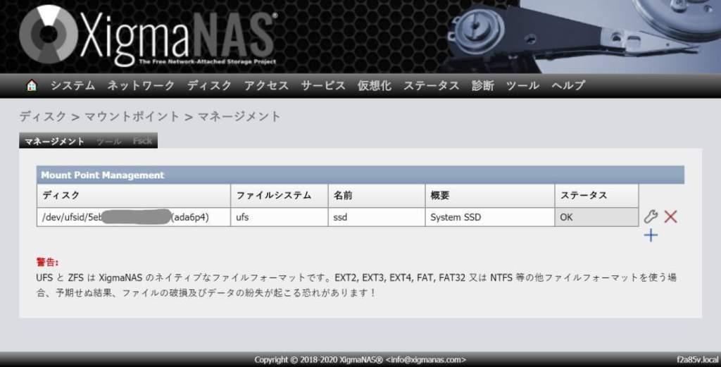 XigmaNAS マウントポイント作成後の管理画面