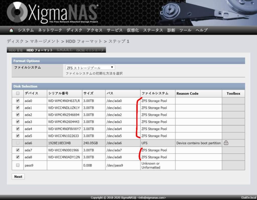 XigmaNAS HDDフォーマット後の管理画面