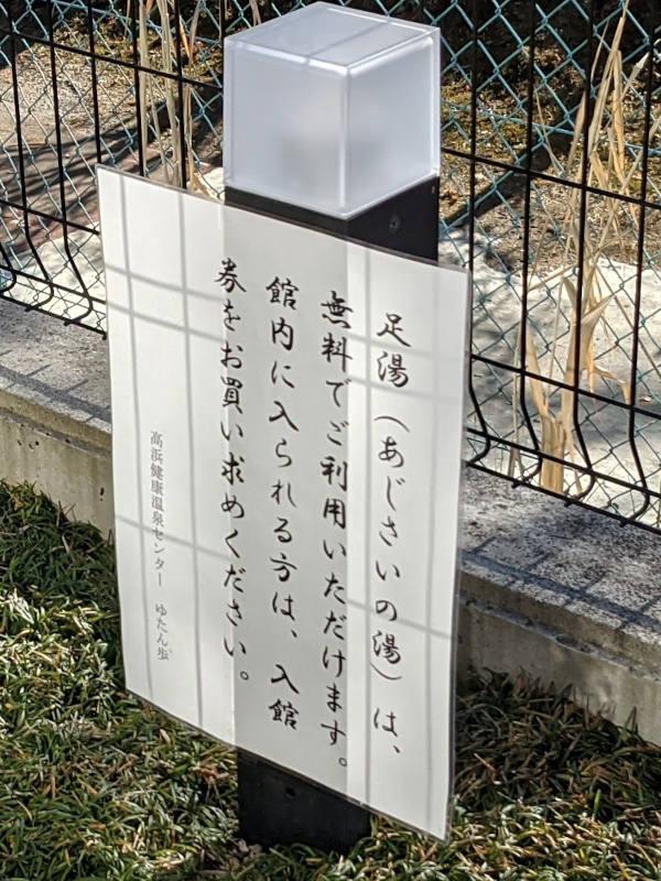 高浜健康温泉センター ゆたん歩゜ 足湯は無料です