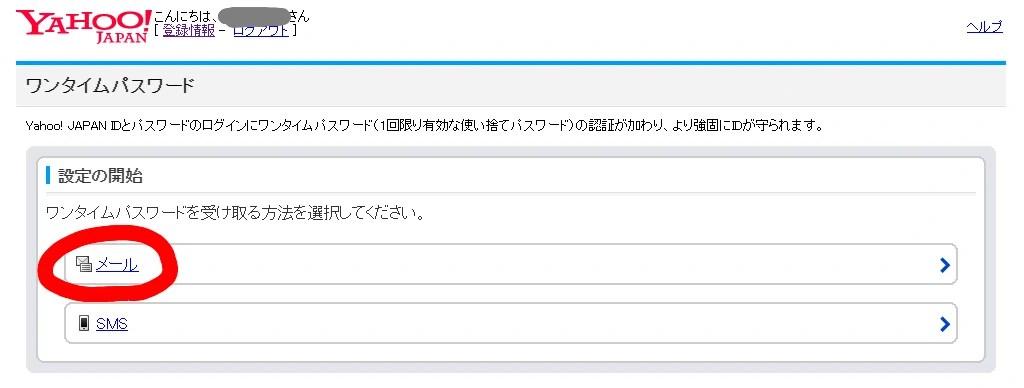 「メール」を選択