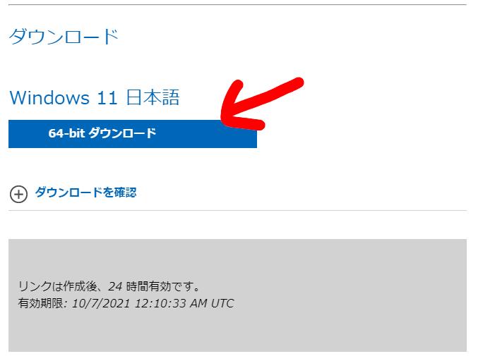 リンクが表示されますので、ISOファイルをダウンロードします