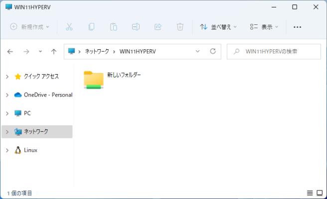 Windows 11でフォルダを共有する方法