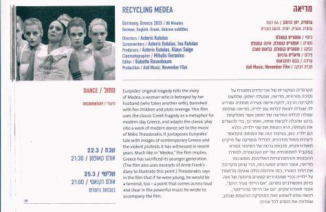 Recycling Medea by Asteris Kutulas at the EPOS festival in Tel Aviv. Israel