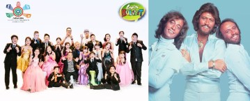 GOIN BULILIT Bee Gees
