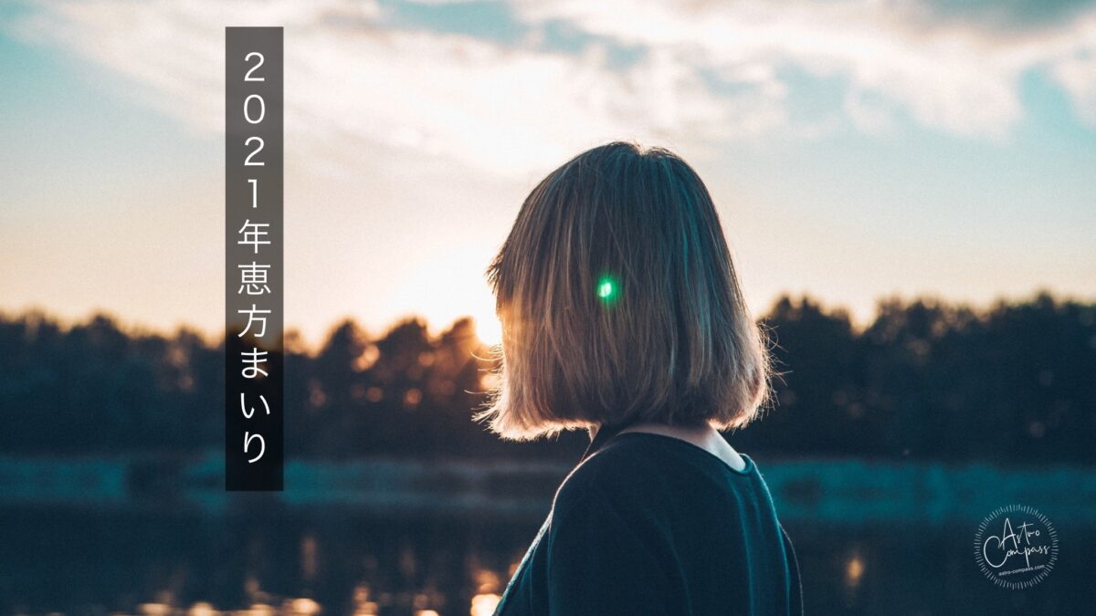 2021年の恵方参り(恵方詣り)。神社仏閣の探し方を詳しく解説。
