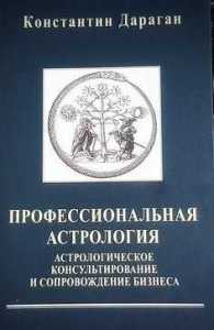 Дараган профессиональная астрология, дараган читать