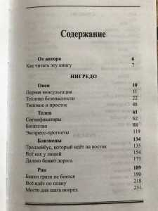 Константин Дараган содержание книги