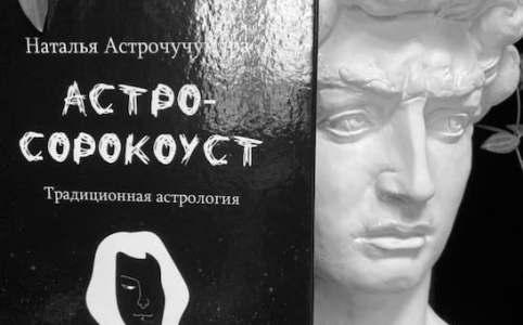 Астросорокоуст. Традиционная астрология (отзывы)