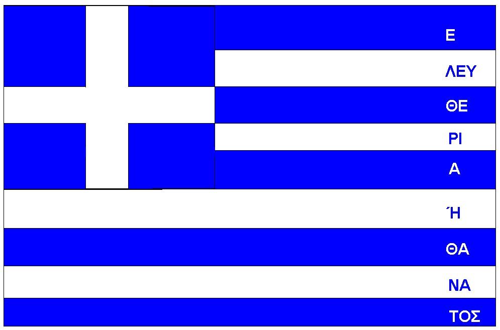 Η Ελληνική Σημαία και Συμβολισμός (2/5)