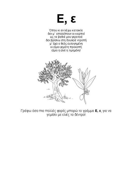 Ελιά: φύλλα εργασίας, παροιμίες, αινίγματα, εκφράσεις, λεξιλόγιο, ποιήματα, τραγούδια (1/4)