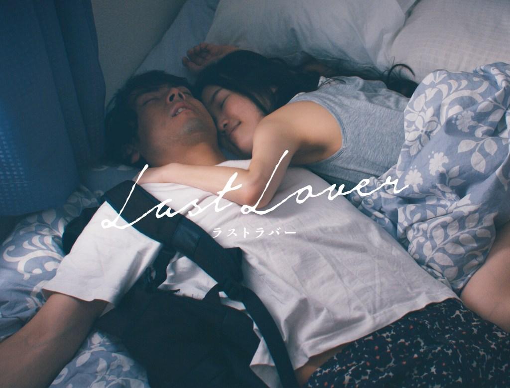【長編映画】「Last Lover ラストラバー」(2019/109min)