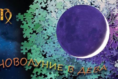 new moon in deva