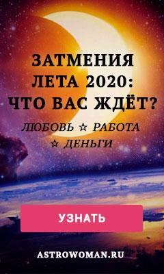 Затмения лета 2020