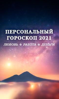 прогноз 2021