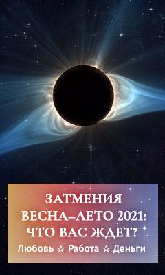 Затмения 2021
