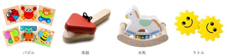 キッズ・ラボラトリー 0歳向けのおもちゃ例