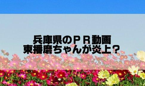 東播磨ちゃんの動画はyoutubeで見れる?演じる女の子は誰?