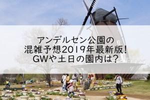 アンデルセン公園の混雑予想2019年最新版!GWや土日の園内は?