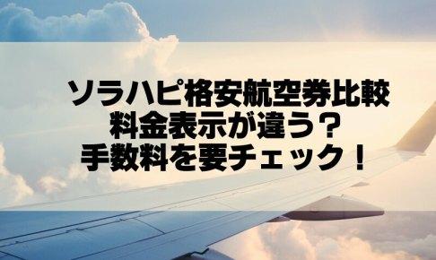 ソラハピ(格安航空券比較)の料金表示が違う?手数料を要確認!