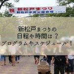 新松戸祭り2019年の日程や時間は?プログラムやスケジュール!