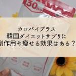 カロバイプラス(韓国ダイエットサプリ)に副作用や痩せる効果はある?