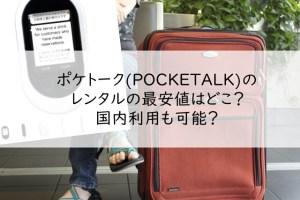 ポケトーク(POCKETALK)のレンタルの最安値はどこ?国内利用も可能?